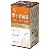 港香蘭 樂干寶薑黃膠囊 500mg × 60粒 (一個月量)