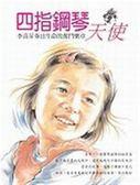 (二手書)四指鋼琴天使:李喜芽奏出生命奮鬥的樂章