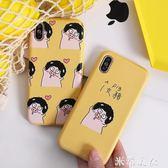 iphone7蘋果6s手機殼6plus矽膠8x創意豬豬軟殼5s情侶xr男女xs max 米希美衣