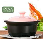 康舒砂鍋耐高溫大容量陶瓷煲土鍋家用彩色砂鍋石鍋熬粥煲湯燉鍋QM『美優小屋』