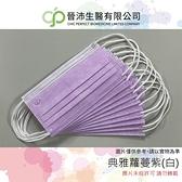 ~健康之星~晉沛生醫 雙鋼印 醫療用口罩 典雅蘿蔓紫 50入 (白耳掛)