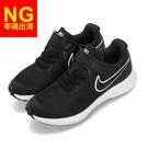 【US2Y-NG出清】Nike 慢跑鞋 ...