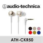 鐵三角 | 高音質密閉型 耳塞式耳機 ATH-CKR50