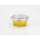 (附蓋) 30入 金色鋁箔【H115G-A】 小布丁鋁杯 鋁箔容器 烘烤盒 錫箔盒 烤模 蛋糕模 蛋塔模