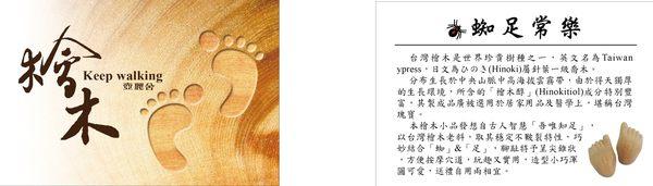 ★ 蜘足常樂 ★ (二入/組)台灣檜木製    【亞舍泥作】陶.瓷.竹.木.鐵.石 茶具.茶葉專賣