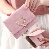 新款短款錢包女韓版學生可愛小清新ins百搭純色小鹿折疊錢夾 9號潮人館