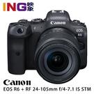 【搭購優惠】申請送原電 Canon EOS R6 + RF 24-105mm f/4-7.1 IS STM 佳能公司貨 全片幅無反