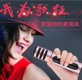 麥克風 全民K歌神器手機電容麥克風直播唱歌帶聲卡耳機套裝話筒主播設備全套  零度
