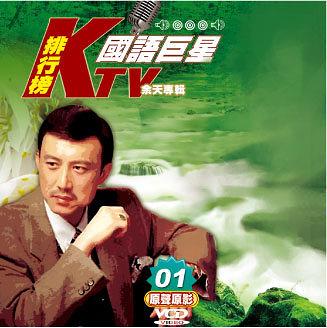 新動國際【余天 國語巨星 KTV排行榜 原聲原影 VCD】29元便利包