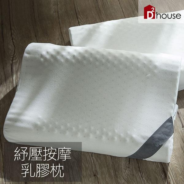 紓壓按摩乳膠枕【買一送一★平均一入495】枕頭/乳膠枕【DD House】