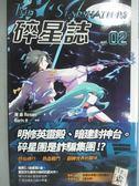【書寶二手書T1/一般小說_KOE】碎星誌 vol.2_羅森
