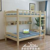 現代簡約實木上下床雙層床成人高低子母床母子床兒童床上下鋪 『夢娜麗莎精品館』 igo