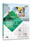 (二手書)TQC+ 網頁設計認證指南解題秘笈:Dreamweaver CC(第二版)