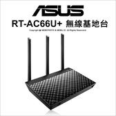 免運 ASUS 華碩 RT-AC66U+ 無線基地台 雙頻無線 AC1750 Gigabit 路由器