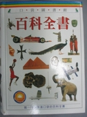 【書寶二手書T9/百科全書_IRV】101百科全書_約翰‧法恩登