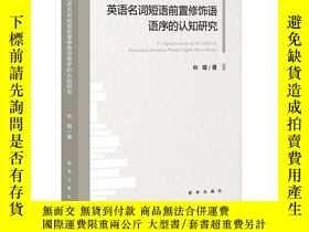 二手書博民逛書店A罕見cognitive study on the order of prenominal modifiers w