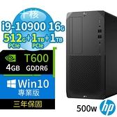 【南紡購物中心】HP Z2 W480 商用工作站 i9-10900/16G/512G+1TB+1TB/T600/Win10專業版/3Y