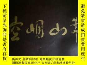 二手書博民逛書店罕見1987年崆峒山風光攝影掛曆【1987年胡耀邦題名】2652