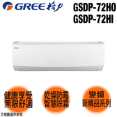 【GREE格力】11-12坪變頻分離式冷暖冷氣 GSDP-72HO/GSDP-72HI 基本安裝 免運費