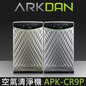 ARKDAN 空氣清淨機 APK-CR9P