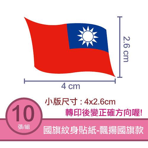 【國旗貼紙】國旗紋身貼紙- 4x2.6cm 飄揚國旗款 (x10pcs)