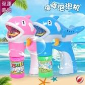 電動泡泡槍兒童泡泡機全自動海豚音樂燈光泡泡機吹泡泡玩具【免運】