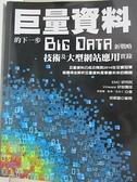 【書寶二手書T8/電腦_DG1】巨量資料的下一步:Big Data新戰略、技術及大型網站應用實錄_EMC研究院