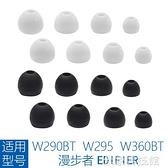 耳塞套 適用漫步者Edifier W290BT W295 W360BT藍牙入耳塞硅膠耳套耳機帽 米家