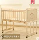 嬰兒床實木寶寶床多功能bb小床新生兒童邊床歐式折疊拼接大床搖籃  快速出貨