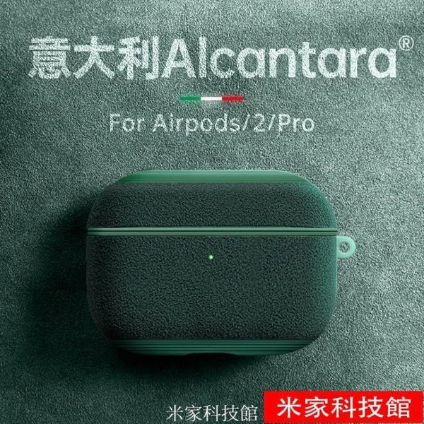 AirPods保護套 適用于AirPods Pro保護套Alcantara翻毛皮蘋果藍牙耳機保護殼2代airpods硅膠Airpods3皮套 米家
