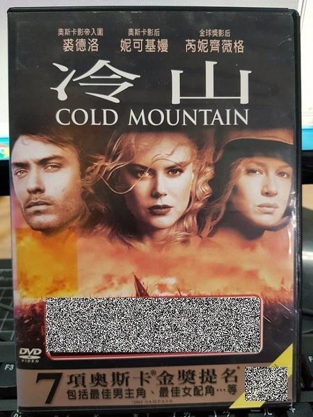 挖寶二手片-Z52-003-正版DVD-電影【冷山】-驚婚計-妮可基嫚 阿飛外傳-裘德洛 芮妮齊薇格(直購價)