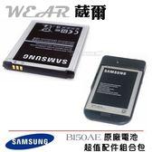 【配件包】Samsung B150AE【原廠電池+台製座充】Galaxy Core i8260、G3500 Galaxy Core Plus 附保證卡,發票證明