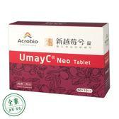 【昇橋健康Acrobio】新越莓兮 UmayC® Neo (錠劑)-70錠裝