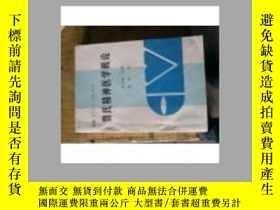 二手書博民逛書店罕見費氏精神醫學概論9837 MAX HAMIL TON 王雨田