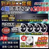 監視器 AHD 4路主機 720P 監控主機+4支 HD720P攝影機 施工套餐 送1TB監控硬碟 +防盜貼紙 台灣安防