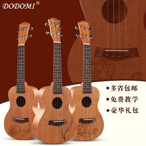 尤克麗麗 dodomi尤克里里少女心男初學者學生成人兒童23寸小吉他ukulele MKS免運
