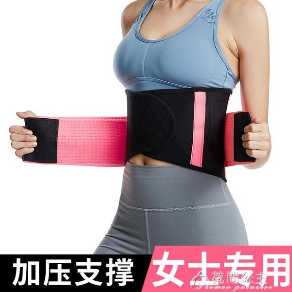 運動護腰帶瘦身夏天女健身收腹帶束腰跑步訓練深蹲硬拉支撐塑形 快速出貨