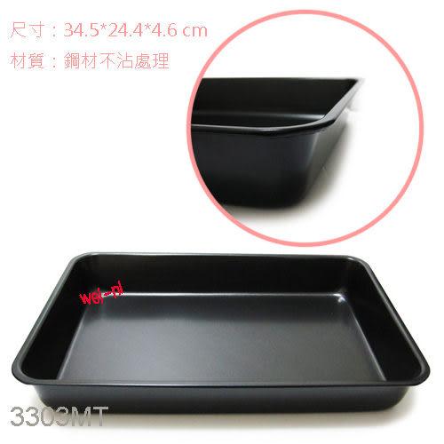 wei-ni 不沾深型烤盤(大) 34.5*24.4*4.6 /公分 烘焙烤模 烤盤 料理 DIY 不沾處理 台灣製 3303MT
