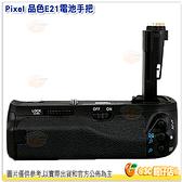 品色 Pixel E21 電池手把 公司貨 垂直手把 BG-E21 Canon 6D2 相機 手柄 6D Mark II