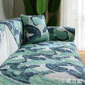 沙發墊四季通用全棉布藝防滑坐墊簡約現代沙發套北歐客廳靠背巾 PA768『小美日記』