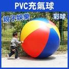 【妃凡】《PVC充氣球 彩球 1米 》超大充氣沙灘球 球 打氣球 戲水球 手拍球 256