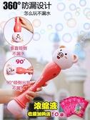 泡泡機 小豬吹泡泡機抖音同款玩具兒童全自動泡泡相機槍器電魔法不漏水棒 曼慕衣櫃