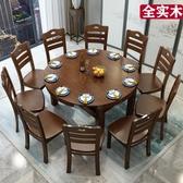 實木餐桌 全實木餐桌椅組合現代中式伸縮折疊橡木飯桌家用圓桌1.5米6人餐桌 ATF 蘑菇街小屋