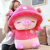 可愛小豬公仔毛絨玩具布娃娃女孩玩偶暖手抱枕生日禮物豬年吉祥物 居樂坊生活館YYJ