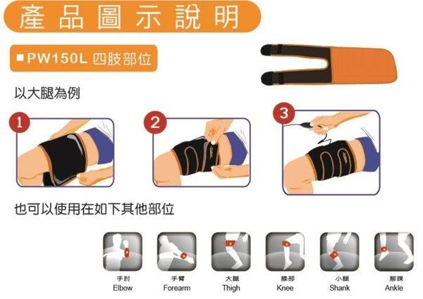 【舒美立得】簡便型熱敷護具 四肢專用PW150L(舒緩痠痛、膝蓋、手肘、足部)