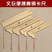 黃銅卡尺塑膠游標數顯電子卡尺不銹鋼高精度測量玉石小文玩工具美好 居家館