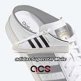 adidas 穆勒鞋 Superstar Mule 白 黑 男鞋 女鞋 貝殼頭 拖鞋 休閒鞋【ACS】 FX5851