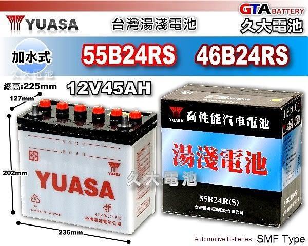 ✚久大電池❚ YUASA 湯淺 55B24RS 加水式 汽車電瓶 2009年9月前WISH 2.0 (第一代)、98~99年 瑞獅 SURF (1.8/2.0)