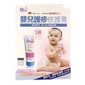 Sebamed施巴 5.5嬰兒護疹修護膏100ml+贈品【德芳保健藥妝】
