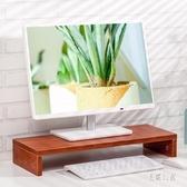 熒幕架 顯示器屏增高架 桌面鍵盤整理收納置物架 筆記本托盤支架 CJ5501『易購3c館』